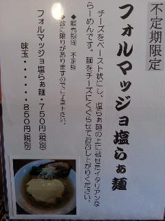 数量限定フォルマッジョ塩らぁ麺 ...