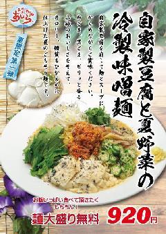 夏限定第一弾「自家製豆腐と夏野菜 ...