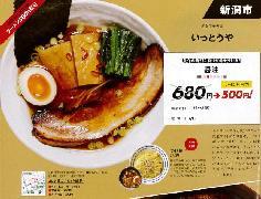 人気のいっとうやが500円で食べ ...