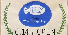 県立図書館に新しいカフェ「Cafeサカナノセナカ」がオープン!