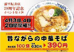 開店20周年でラーメンが390円 ...
