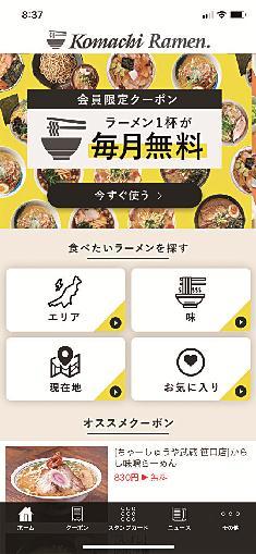 月1杯ラーメン無料のアプリが誕生!お試し期間終了間近 ...
